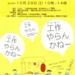 10/29(土) 造形あそび「工作屋台がやってくる」
