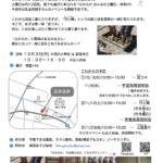 9/3(月) 泥コネ隊募集!