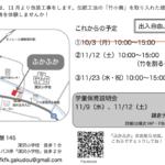 11/9(水)・11/12(土) 学童保育説明会