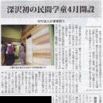 タウンニュース鎌倉版でご紹介いただきました!