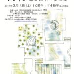 3/4(土) 造形あそび Tシャツコンビネーション