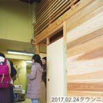 【タウンニュース 】深沢初の民間学童4月開設
