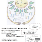 8/3(木) ティーンズトーク〜集え!未来の大人たち〜