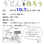 10/7(土) プレーリーダーと遊ぼう〜うどんを作ろう〜