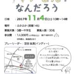 11/4(土) プレーリーダーと遊ぼう〜すいとん?なんだろう〜