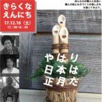 12/16(土) きらくなえんにち