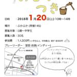 1/20(土) プレーリーダーと遊ぼう〜おもちつき〜