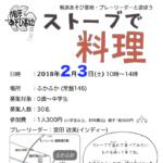 2/3(土) プレーリーダーと遊ぼう〜ストーブで料理〜