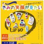 【鎌倉経済新聞】鎌倉・建長寺で不登校の「その先」を考えるイベント