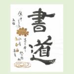 5/21(月) 大人の書道講座