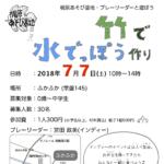 7/7(土)  プレーリーダーと遊ぼう~竹で水鉄砲作り~