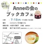 7/12(木) Anneの会のブックカフェ