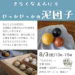 8/3(金) きらくなえんにち〜ぴっかぴっかの泥団子〜