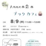 8/9(木) Anneの会のブックカフェ