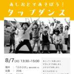 8/7(火) あしおとであそぼう!タップダンス