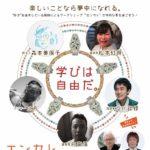 『エンカレ』初イベント開催!!ネプチューン ホリケンもやってくる!!8/20(月)~22(水)