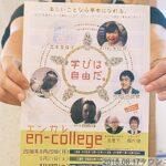 【タウンニュース】ホリケンのお笑い講座も ワークショップ「エンカレ」