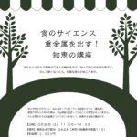 10/20(土) 食のサイエンス 重金属を出す!知恵の講座