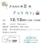 12/13(木) Anneの会のブックカフェ