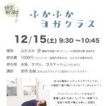 12/15(土) ふかふかヨガクラス