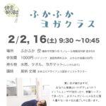 2/2,16(土) ふかふかヨガクラス