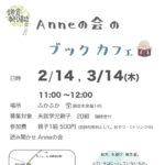 2/14(木) Anneの会のブックカフェ