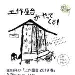 3/3(日) 造形あそび「工作屋台2019春」