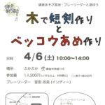 4/6(土) プレーリーダーと遊ぼう〜木で短剣作りとベッコウ飴作り〜