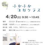 4/20(土) ふかふかヨガクラス