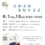 6/1(土),6/15(土) ふかふかヨガクラス