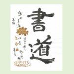 6/28(金) ふかふか書道講座