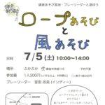 7/6(土) プレーリーダーと遊ぼう〜ロープあそびと風あそび〜
