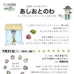 7/31(水) 広がれ!メッセンジャー あしおとのわ