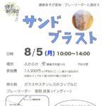 8/5(月) プレーリーダーと遊ぼう〜サンドブラスト〜