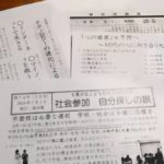 7/2(火) スタッフ研修