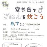 9/7(土) プレーリーダーと遊ぼう〜空き缶でご飯を炊こう〜