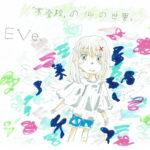 小5女子が描く不登校まんが『EVe 。〜不登校の心の世界〜』