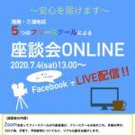 湘南三浦地域のフリースクール5団体による、ZOOM座談会 開催です!